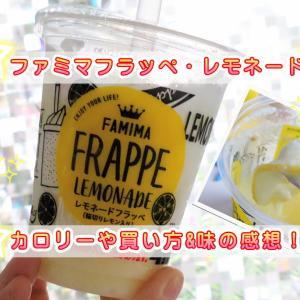 【ファミマフラッペ2020】レモネードのカロリーや味!作り方や買い方・値段100円引きキャンペーンも