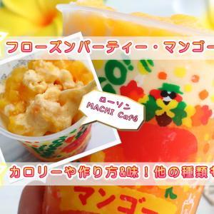 【フローズンパーティーマンゴー2020・ローソンマチカフェ】作り方や食べ方とカロリー&味の感想!