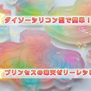 ダイソーディズニーシリコン型&カキ氷シロップで寒天ゼリーレシピ!プリンセスのひんやりデザート