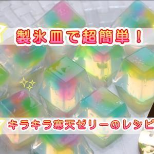 【寒天ゼリーレシピ】100均製氷皿&材料3つで超簡単・キラキラ宝石ゼリー!夏デザートや七夕にも