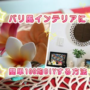 【100均DIY・ダイソーセリア】小物入れと壁掛け作ってみた!部屋をアジアリゾート風にするインテリア飾り例も