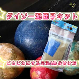 【泥団子キット・ダイソー】ピカピカになる作り方や磨き方&色の付け方!夏休み自由研究や工作にも