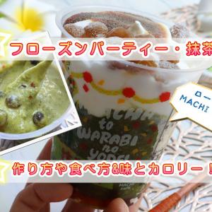 【フローズンパーティー抹茶2020・ローソンマチカフェ】作り方や食べ方とカロリー&味の感想!