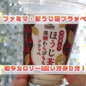 【ファミマフラッペ・ほうじ茶わらび餅】カロリーや味!作り方と買い方&持ち帰り出来る?