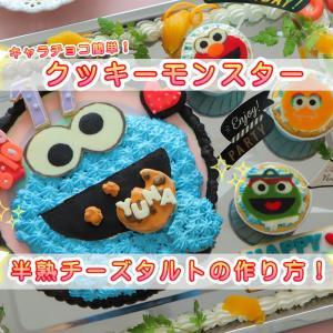【クッキーモンスターのチーズタルトレシピ】キャラクターケーキを簡単手作り!チョコの作り方も
