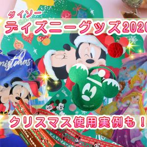 【ダイソー100均クリスマスディズニーグッズ2020】飾り・紙皿&ラッピングやマスキングテープ!使用実例も