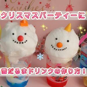 【クリスマスパーティーメニュー】子供が喜ぶ!雪だるまの簡単ドリンクレシピ・カキ氷シロップ活用法