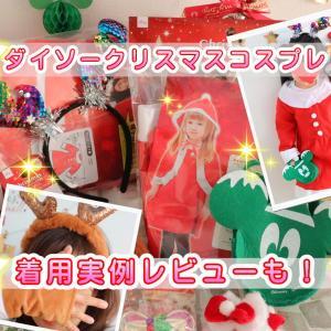 ダイソークリスマスサンタコスプレ2020【衣裳・トナカイカチューシャ帽子】大人&子ども用サイズと使用例も