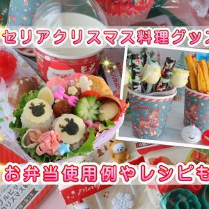 セリア100均クリスマス2020【紙皿コップ・パーティーお弁当料理グッズ】使用例や簡単レシピ&ダイソーも