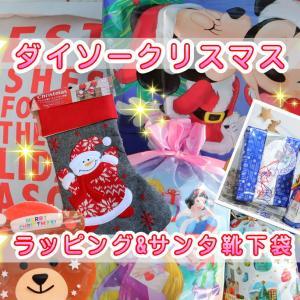 ダイソー100均クリスマス2020【ラッピング袋・包装紙&サンタ靴下】包み方実例や飾りつけグッズも