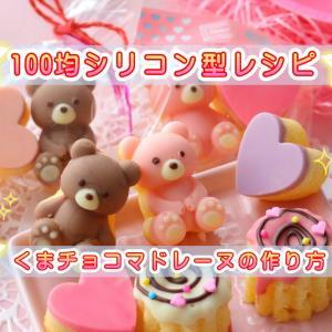 セリアシリコンモールド型で手作りバレンタイン!かわいいクマチョコケーキの簡単レシピ&ラッピング例も
