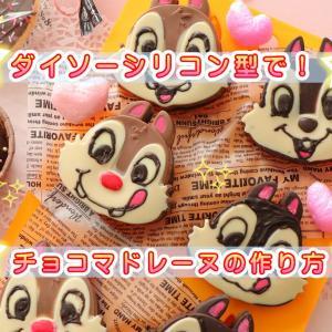 【ダイソーシリコン型レシピ】チップとデールのチョコマドレーヌの作り方!バレンタインラッピング実例も