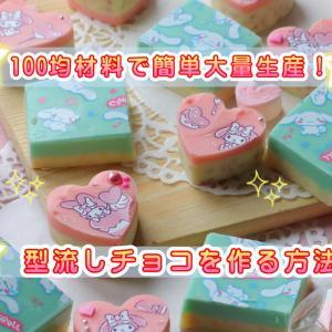【バレンタインの手作り簡単・大量生産レシピ】100均材料で可愛い!型流しクランチチョコレシピ&ラッピング例も