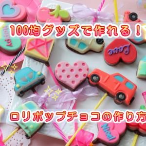【バレンタインロリポップチョコの作り方】棒付きにするコツ!セリア型で本気でデコレーション&ラッピング例も