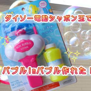【ダイソー100均・シャボン玉おもちゃ】電動300円バブルインバブルの使い方と感想!液の作り方も