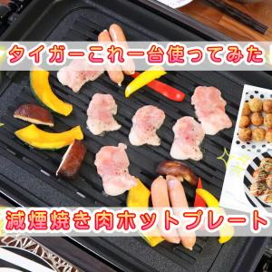 【タイガーホットプレートこれ一台】焼き肉におすすめはコレ!餃子・たこ焼きの使い方&作ってみた味の口コミ感想