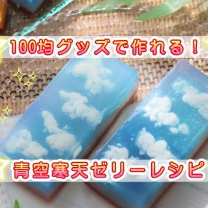 【青空模様の寒天ゼリーレシピ】100均素材で作る方法!夏のひんやりデザートまとめも
