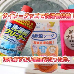 【洗濯機掃除】塩素系漂白剤のやり方&洗濯槽クリーナー!ダイソー100均グッズで汚れ落ちを検証してみた