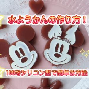【水羊羹の作り方】粉寒天&100均型でミッキーミニーに作る方法!簡単寒天レシピまとめも