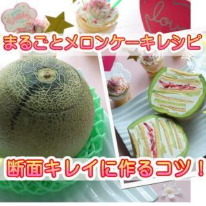 【丸ごとメロンケーキの作り方】断面キレイに作る方法&くり抜き・切り方のコツ!お取り寄せの値段も