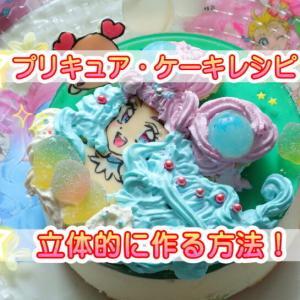 プリキュアケーキを手作り!トロピカルージュ【キュアラメール】の立体的キャラクターケーキを作る方法