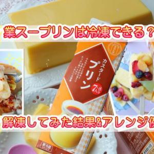 【業務スーパープリン】冷凍保存できる?アレンジしてフレンチトーストやカスタード・アイスやスープにも!カロリーや値段も