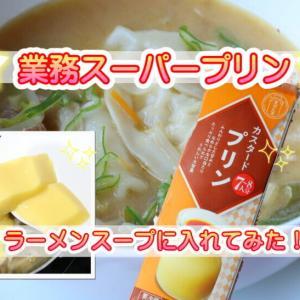 業務スーパープリンのアレンジレシピ【ラーメンに入れると美味しい?!】アレンジ例色々!