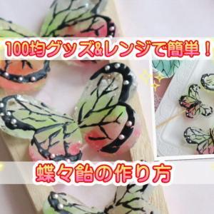【飴の作り方】レンジで簡単100均グッズで鬼滅の刃・胡蝶しのぶ風に作る方法!べっこう飴やフルーツ飴にも