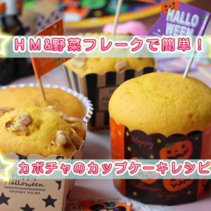 【かぼちゃカップケーキ】ホットケーキミックス&野菜フレークで簡単レシピ!ハロウィンのかわいいお菓子作り