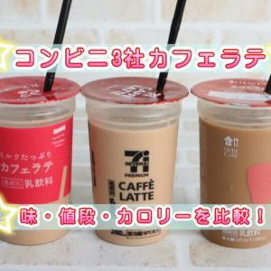 【セブンイレブン・ファミマ・ローソンのカフェラテ/オレ】カロリーや値段・味!コンビニ3社を比較