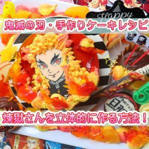 【鬼滅の刃ケーキを手作り・煉獄杏寿郎】キャラクターを立体的に作れる誕生日ケーキレシピ