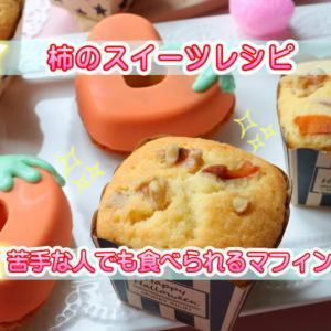【柿のお菓子レシピ】簡単干し柿でマフィンの作り方!柿の冷凍保存方法も
