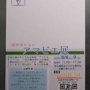 猫作家達のアマビエ展 広島