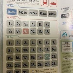 広島旅行にお得な切符