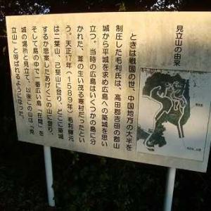山ラン対象外 見立山 標高118.2m 広島市東区