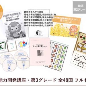 7万円の高額教材を購入!ドキドキが止まらない