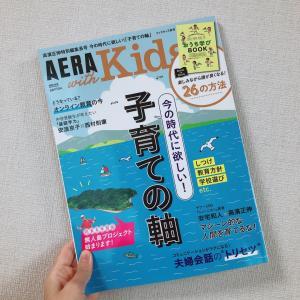 本屋で即買い!特別編集号のAERA