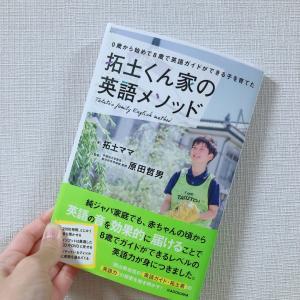 ママができなくてもOK!勇気がもらえる英語本