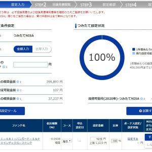 【妻のつみたてNISA】SBI・バンガード・S&P500 2020年4月22日購入実績