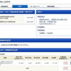 【妻のつみたてNISA】SBI・バンガード・S&P500 2020年6月24日購入実績