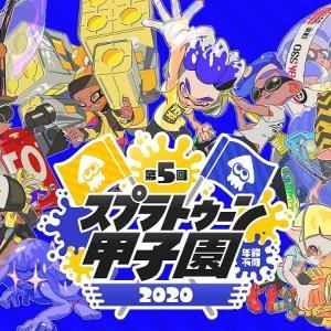 第5回・スプラトゥーン甲子園2020「ネット超会議2020夏」で開催(再開)決定!【スプラトゥーン2】