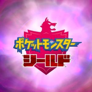 ポケットモンスター【シールド】をプレイ中(3)