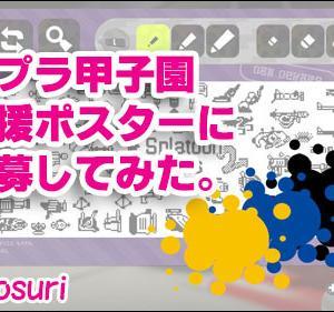 スプラ甲子園「応援ポスター」に投稿してきた【スプラトゥーン2】