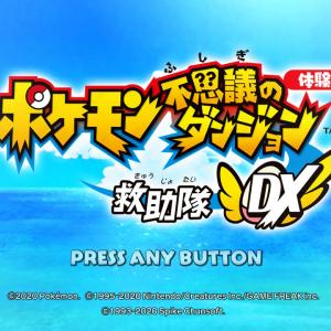 【ポケモン不思議のダンジョン 救助隊DX】体験版をプレイ