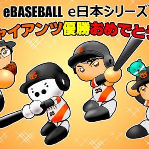 パワプロのe日本シリーズを視聴して…