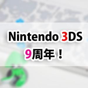 【Nintendo 3DS】が9周年。関連サービスは少しずつ縮小化へ…