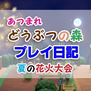 「花火大会」開催!【あつまれ どうぶつの森】