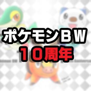 ポケモンBWが10周年【ポケットモンスター ブラック・ホワイト】