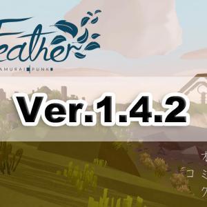 Featherがアップデート(Ver.1.4.2)/新しいエリア+カラバリも!