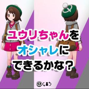 ユウリちゃんのコーデ集・4【ポケットモンスター・シールド】